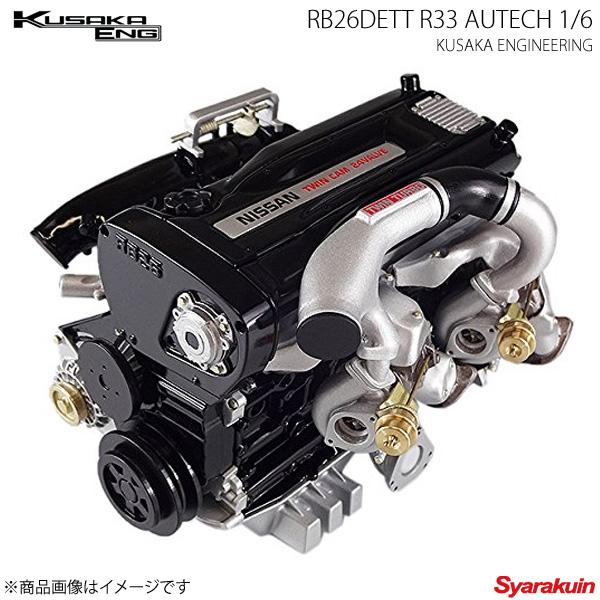 RB26DETT R33 AUTECH 1/6 エンジン 模型 スカイラインGT-Rオーテック KUSAKA ENG