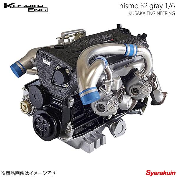 nismo S2 gray 1/6 エンジン 模型 スカイラインGT-R R32、R33、R34 RB26DETT グレーヘッド KUSAKA ENG