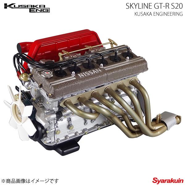 天际线 gt-r S20 引擎模型草香金英