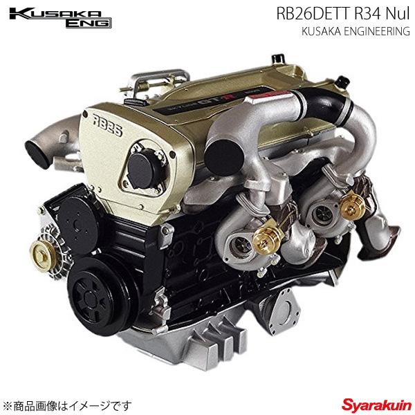 RB26DETT R34 Nul 6/1 エンジン 模型 スカイラインGT-R Vスペック2 nur Mスペック nur N1仕様 金ヘッド KUSAKA ENG