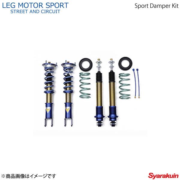 LEG MOTOR SPORT レッグモータースポーツ サスペンションキット 車高調 Hi-Specシリーズ Sport Damper Kit ロードスター NC##