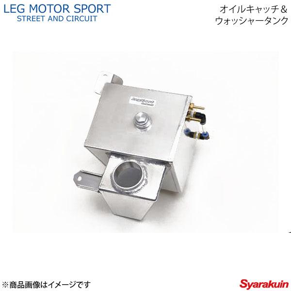 LEG MOTOR SPORT レッグモータースポーツHi-Specシリーズ オイルキャッチ&ウォッシャータンク ロードスター ND