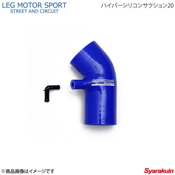 LEG MOTOR SPORT レッグモータースポーツHi-Specシリーズ ハイパーシリコンサクション20 ロードスター NDERC