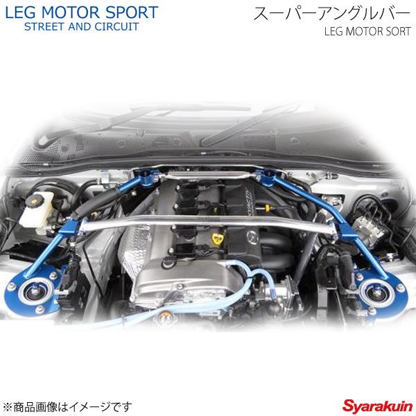 LEG MOTOR SPORT レッグモータースポーツHi-Specシリーズ スーパーアングルバー ロードスター ND5RC