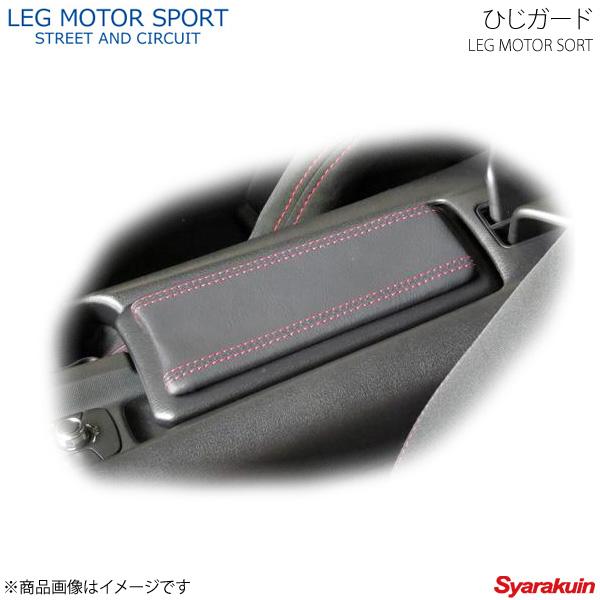 LEG MOTOR SPORT レッグモータースポーツKonetaシリーズ ひじガード ロードスター ND5RC