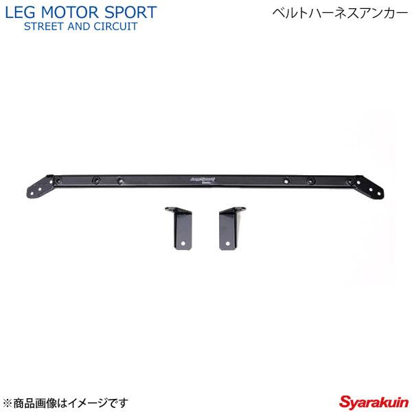 LEG MOTOR SPORT レッグモータースポーツKonetaシリーズ ベルトハーネスアンカー ロードスター ND5RC