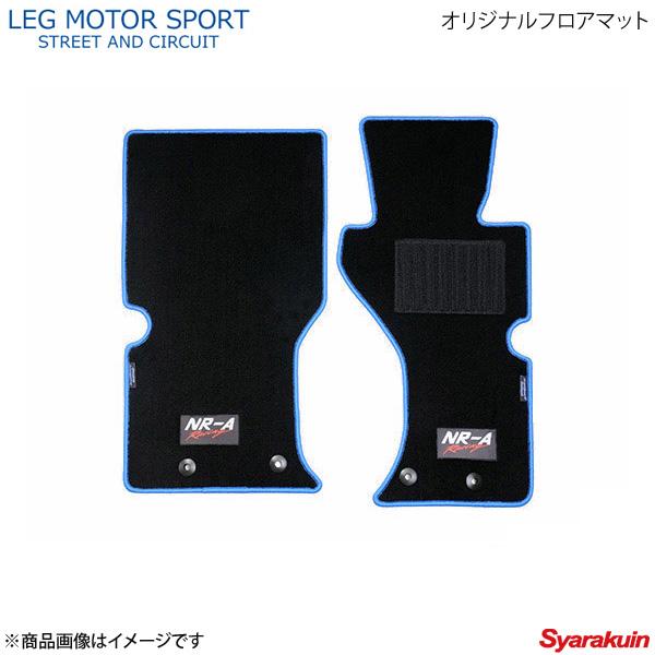 LEG MOTOR SPORT レッグモータースポーツKonetaシリーズ オリジナルフロアマット ロードスター ND