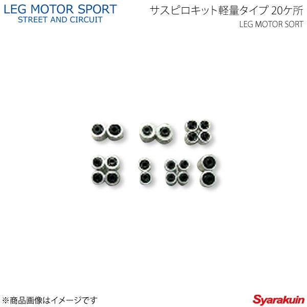 LEG MOTOR SPORT レッグモータースポーツ サスペンションブッシュ Hi-Specシリーズ サスピロキット 軽量タイプ20ケ所 RX-7 FD3S