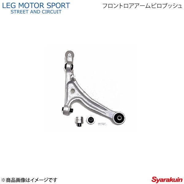 LEG MOTOR SPORT レッグモータースポーツ サスペンションブッシュ Hi-Specシリーズ フロント ロアアームピロブッシュ RX-8 SE3P