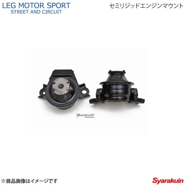 LEG MOTOR SPORT レッグモータースポーツHi-Specシリーズ セミリジットエンジンマウント RX-8 SE3P