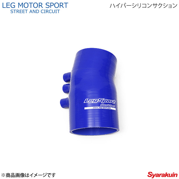 LEG MOTOR SPORT レッグモータースポーツHi-Specシリーズ ハイパーシリコンサクション RX-8 SE3P