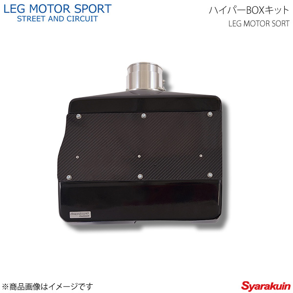 LEG MOTOR SPORT レッグモータースポーツHi-Specシリーズ ハイパーBOXキット RX-8 SE3P