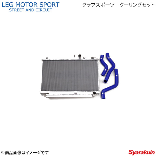 LEG MOTOR SPORT レッグモータースポーツHi-Specシリーズ クラブスポーツ クーリングセット RX-8 SE3P ALL