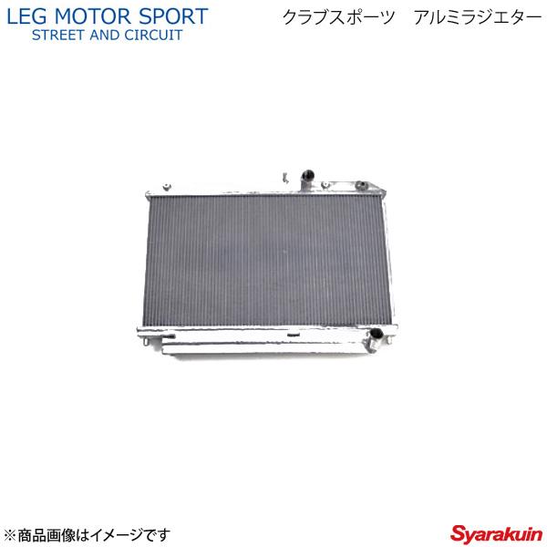 【限定特価】 LEG MOTOR SPORT レッグモータースポーツHi-Specシリーズ クラブスポーツ アルミラジエター RX-8 SE3P ALL, タルミク 948a6f2d