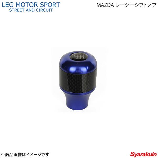 LEG MOTOR SPORT レッグモータースポーツKonetaシリーズ MAZDAレーシーシフトノブ ロードスター