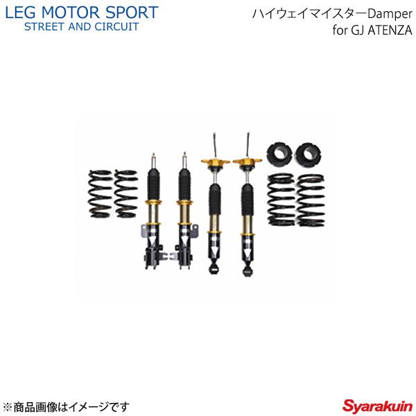 LEG MOTOR SPORT レッグモータースポーツ サスペンションキット 車高調 Hi-Specシリーズ ハイウェイマイスターDamper GJ ATENZA アテンザ GJ