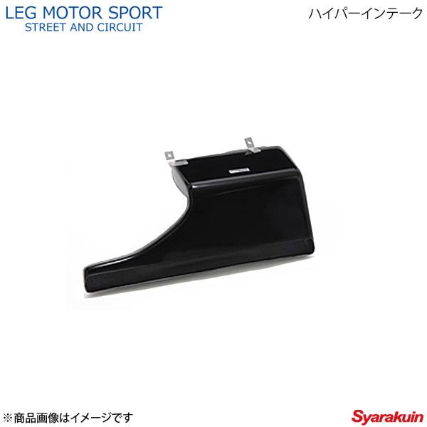 LEG MOTOR SPORT レッグモータースポーツHi-Specシリーズ ハイパーインテーク BRZ