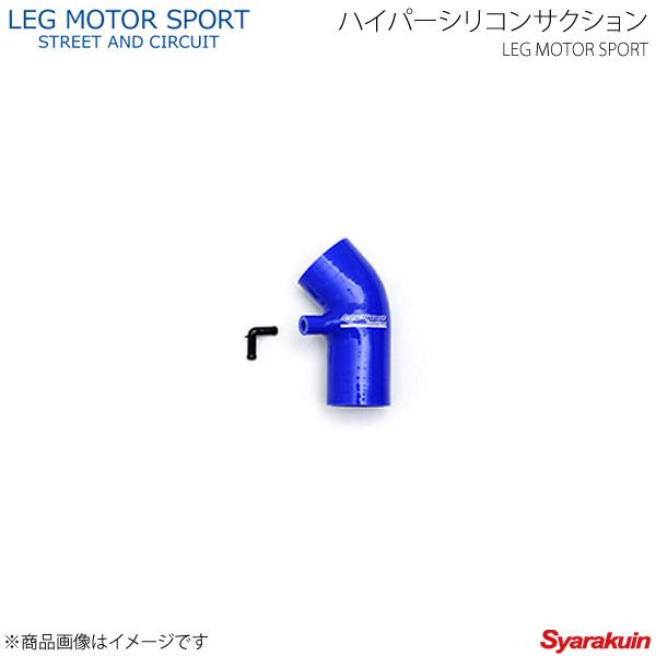 LEG MOTOR SPORT レッグモータースポーツHi-Specシリーズ ハイパーシリコンサクション BRZ