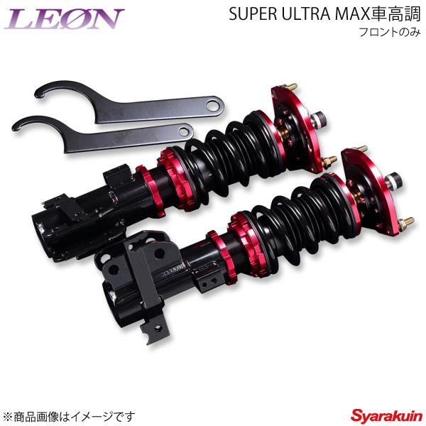 LEON レオン SUPER ULTRA MAX車高調 フロントのみ ミラ L275S