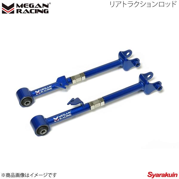 MEGAN RACING メーガンレーシング リアトラクションロッド アコード CU1/CU2 MRS-HA-0180