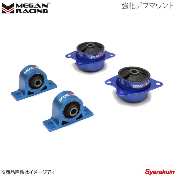 MEGAN RACING メーガンレーシング 強化デフマウント S2000 AP1/AP2 MRS-HA-1541