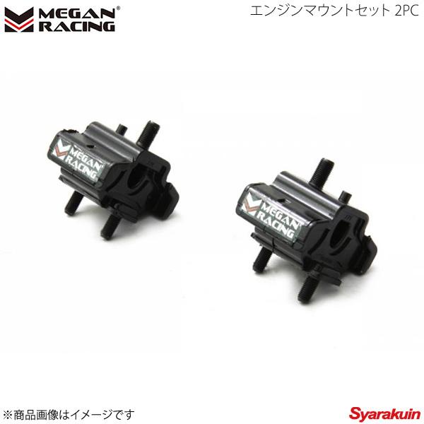 MEGAN RACING メーガンレーシング エンジンマウントセット 2PC ロードスター NCEC MRS-MZ-0940