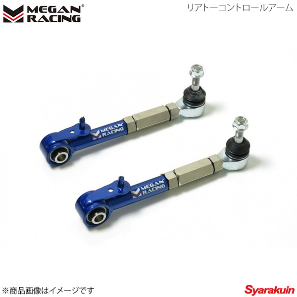 MEGAN RACING メーガンレーシング リアトーコントロールアーム WRX STI VA MRS-SU-0371