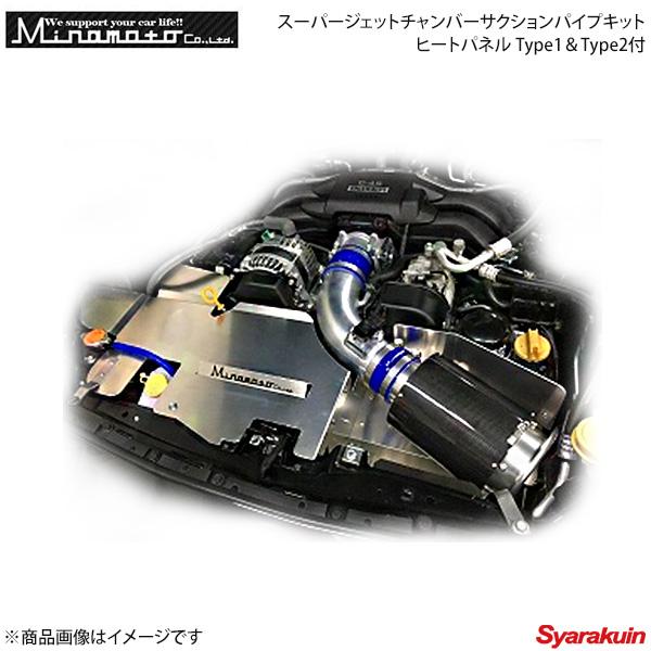 最初の  Minamoto ミナモト ミナモト サクションキット 源 スーパージェットチャンバーサクションパイプキットヒートパネルType1 ZC6&Type2付 BRZ ZC6 源, オワリアサヒシ:837a17f7 --- svatebnidodavatel.cz