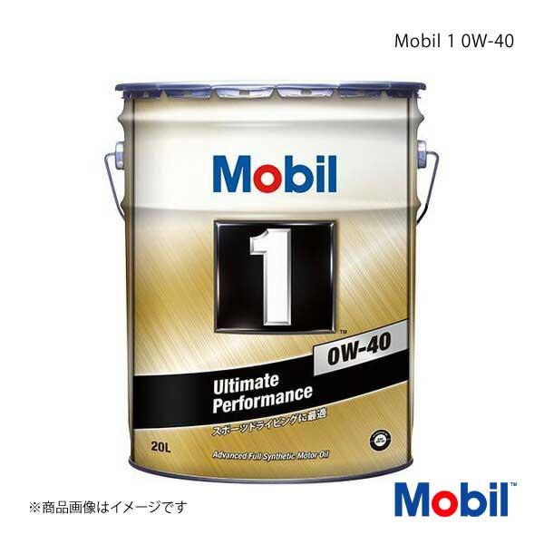 Mobil モービル エンジンオイル Mobil 1 0W-40 20L×1本