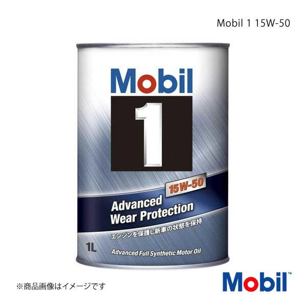 Mobil モービル エンジンオイル Mobil 1 15W-50 1L×12本