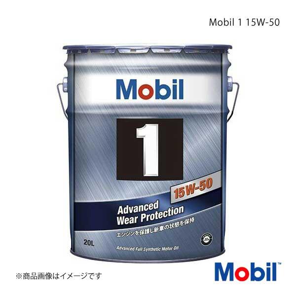 Mobil モービル エンジンオイル Mobil 1 15W-50 20L×1本