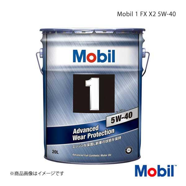 Mobil モービル エンジンオイル Mobil 1 FS X2 5W-40 20L×1本