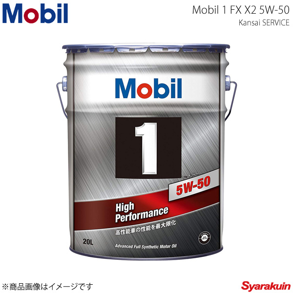 Mobil モービル エンジンオイル Mobil 1 FS X2 5W-50 20L×1本