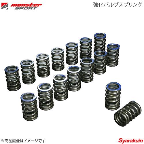 エンジンパーツ 営業 124100-4650M MONSTER SPORT モンスタースポーツ - スイフトスポーツ 強化バルブスプリング 03.06~05.08 HT81S 日本