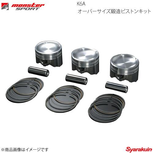MONSTER SPORT モンスタースポーツ K6A オーバーサイズ鍛造ピストンキット 汎用タイプ K6A DOHCターボ 131569-9440M