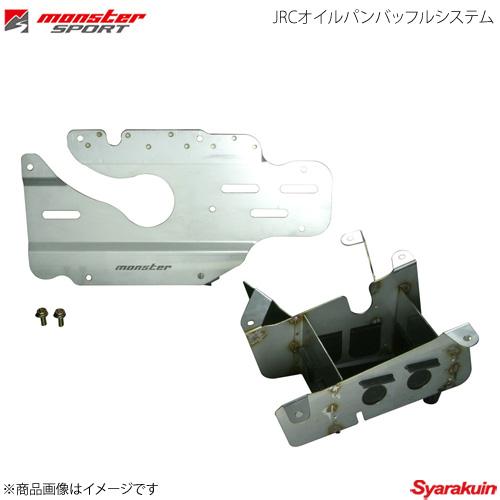 MONSTER SPORT モンスタースポーツ JRCオイルパンバッフルシステム スイフトスポーツ ZC32S 11.12~ - 164100-4650M