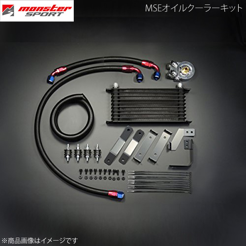 MONSTER SPORT モンスタースポーツ MSEオイルクーラーキット スイフトスポーツ ZC32S シュラウド無し 165302-4850M
