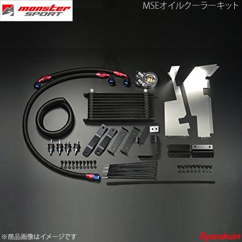 MONSTER SPORT モンスタースポーツ MSEオイルクーラーキット スイフトスポーツ ZC32S シュラウド有り 165502-4850M