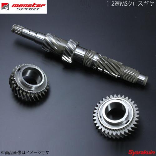 MONSTER SPORT モンスタースポーツ 1-2速MSクロスギヤ BRZ ZC6 12.03~ 1ADG12