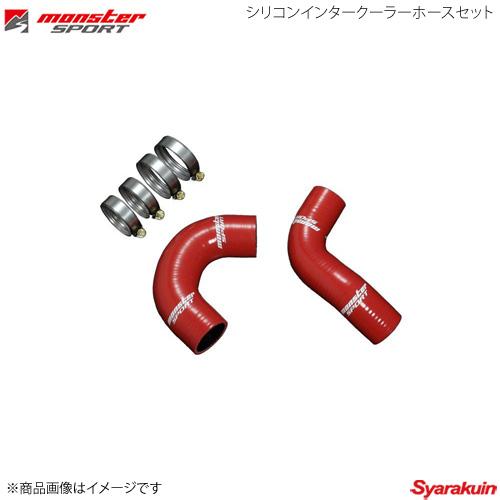 MONSTER SPORT モンスタースポーツ シリコンインタークーラーホースセット ジムニー - 98.01~01.12(1~3型) エンジン型式:K6A 231500-5200M