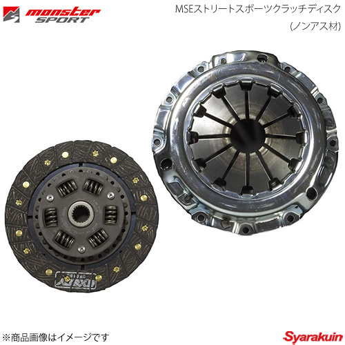 MONSTER SPORT モンスタースポーツ MSEストリートスポーツクラッチセット(ノンアス材) スイフトスポーツ ZC32S 11.12以降 FF M16A 311500-4850M