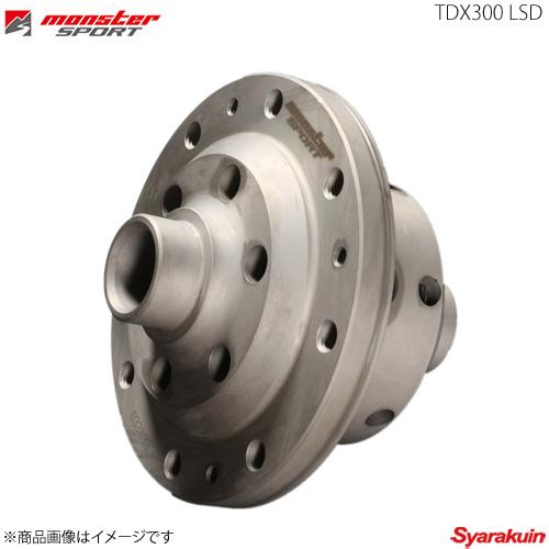 MONSTER SPORT モンスタースポーツ TDX300 LSD ワゴンR MC11S 98.10~00.11(1~2型) FF 5MT 361130-7350M
