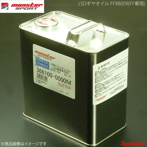 MONSTER SPORT モンスタースポーツ LSDギヤオイル FFX8009(FF車用) 80W90 3L 366100-0000M