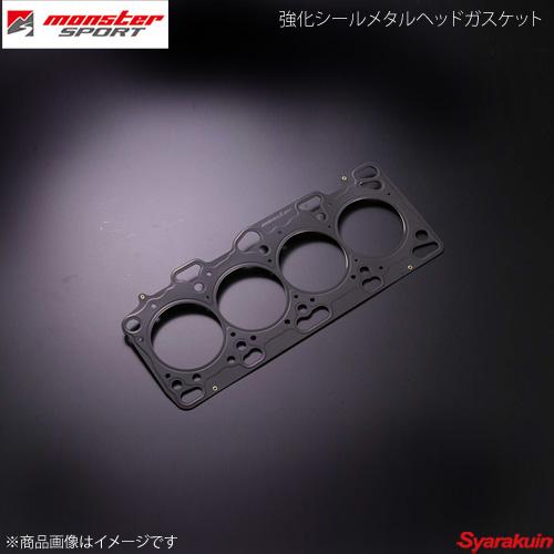 エンジンパーツ 3FAH12 セットアップ MONSTER SPORT モンスタースポーツ 圧縮比:ε=8.6 ファッション通販 強化シールメタルヘッドガスケット 4G63 ボア:φ8 厚さ:1.2