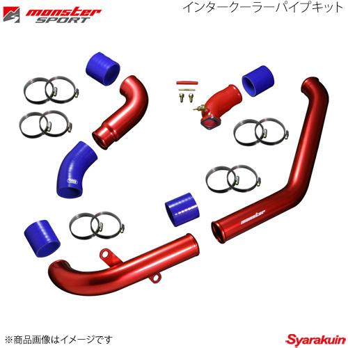 MONSTER SPORT モンスタースポーツ インタークーラーパイプキット ランサーエボリューション10 CZ4A 07.10~08.09 3PBH51