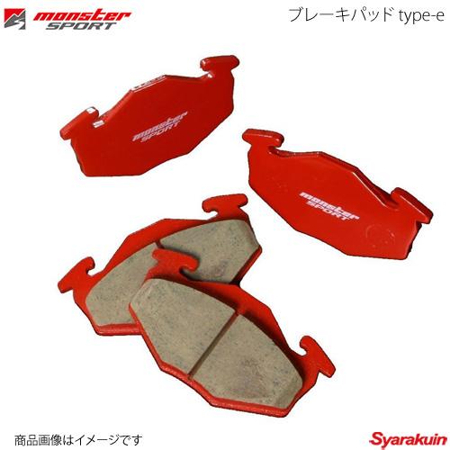 MONSTER SPORT モンスタースポーツ フロント ブレーキパッド type-e アルトワークス H#21S 94.10~98.09 K6Aターボ 411120-2000M