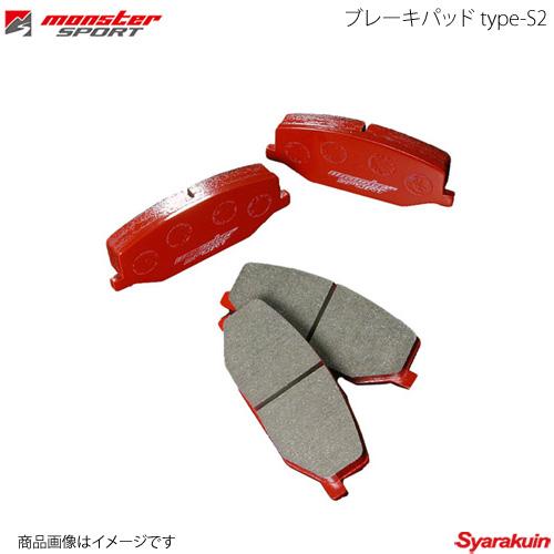 MONSTER SPORT モンスタースポーツ リヤ ブレーキパッド type-S2 カプチーノ EA11R 91.9~95.5 - 412150-2800MA