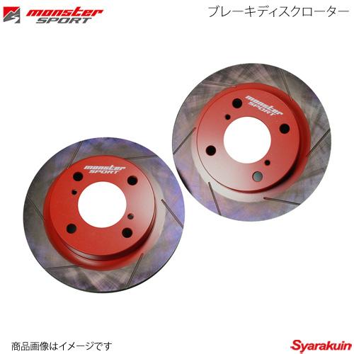 MONSTER SPORT モンスタースポーツ ブレーキディスクローター エブリイワゴン DA17W 15.02~(1型~) 2WD 4WD R06A ターボ 431300-3800M