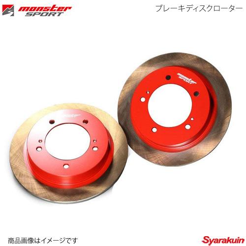 MONSTER SPORT モンスタースポーツ ブレーキディスクローター ジムニー JB64W 18.07~(1型)  431300-5200M