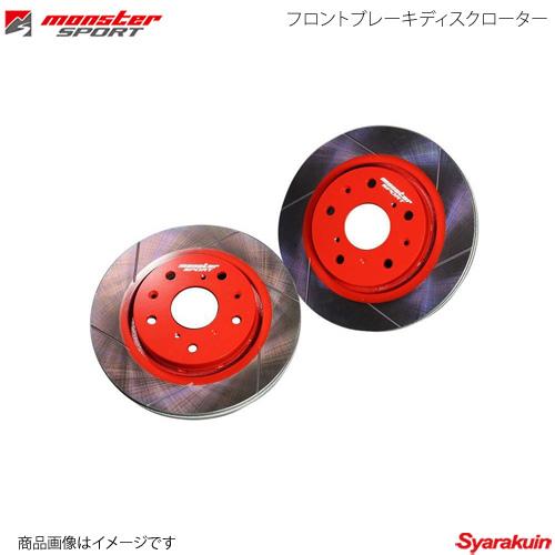 MONSTER SPORT モンスタースポーツ フロントブレーキディスクローター アルトワークス HA36S 15.12~(1型 2型)  431350-7350M